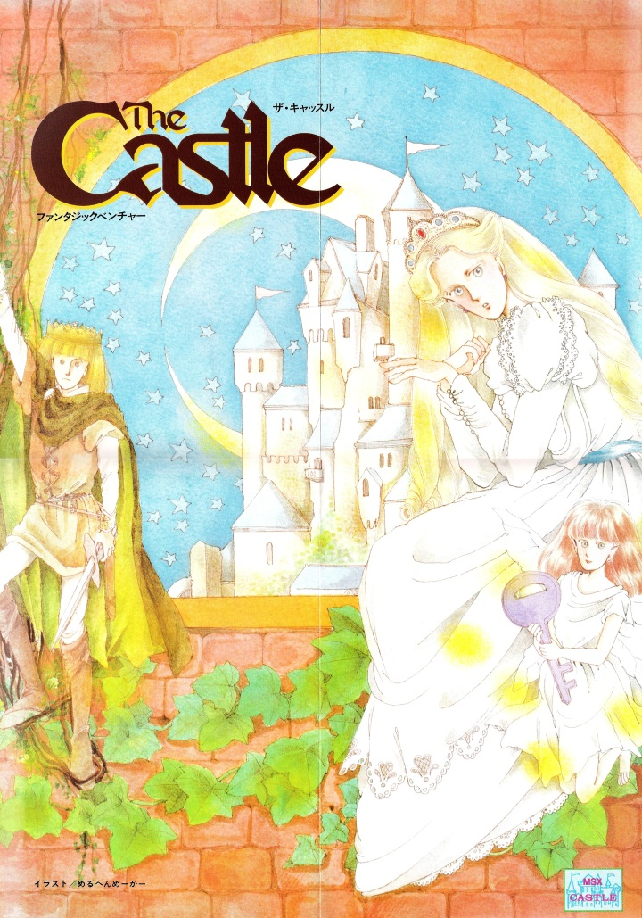 The Castle (ASCII, 1985) (Front cover)